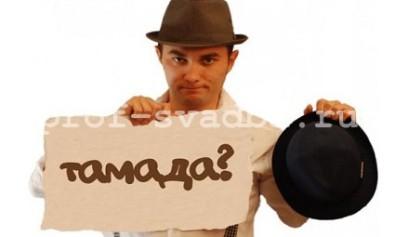 Как выбрать тамаду