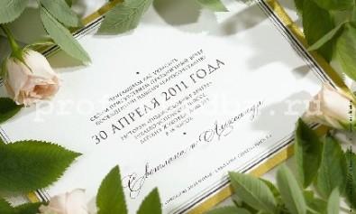 Текст свадебного приглашения.